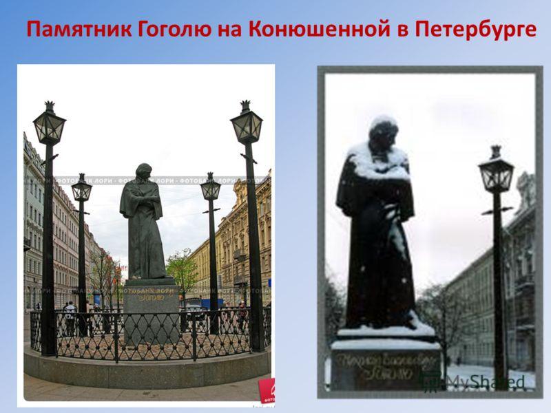 Памятник Гоголю на Конюшенной в Петербурге