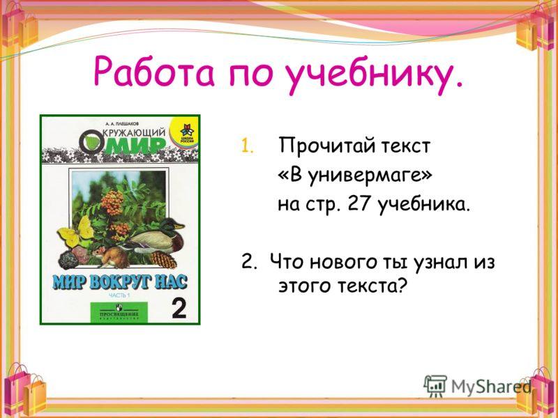 Работа по учебнику. 1. Прочитай текст «В универмаге» на стр. 27 учебника. 2. Что нового ты узнал из этого текста?