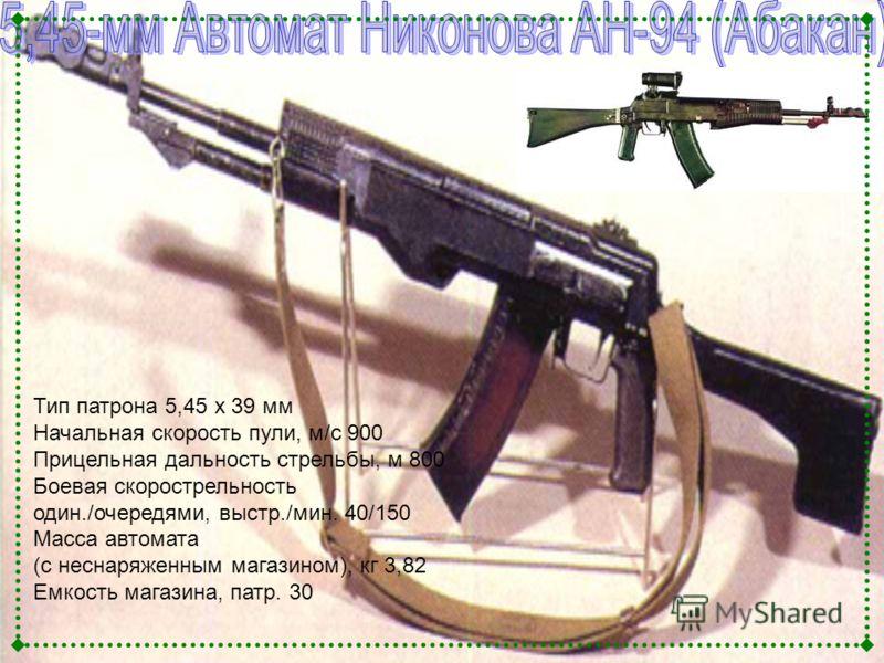Тип патрона 5,45 x 39 мм Начальная скорость пули, м/с 900 Прицельная дальность стрельбы, м 800 Боевая скорострельность один./очередями, выстр./мин. 40/150 Масса автомата (с неснаряженным магазином), кг 3,82 Емкость магазина, патр. 30