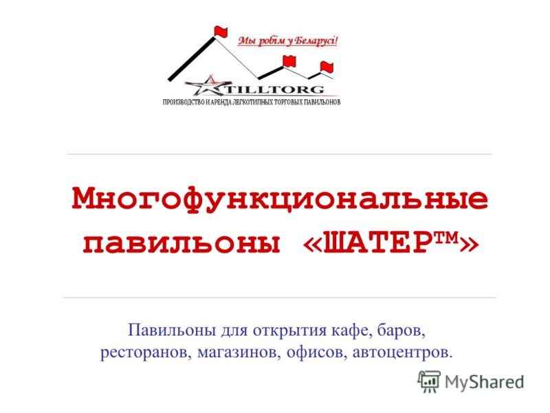 Многофункциональные павильоны «ШАТЕР TM » Павильоны для открытия кафе, баров, ресторанов, магазинов, офисов, автоцентров.