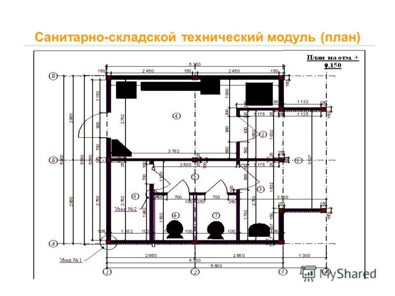 Санитарно-складской технический модуль (план)