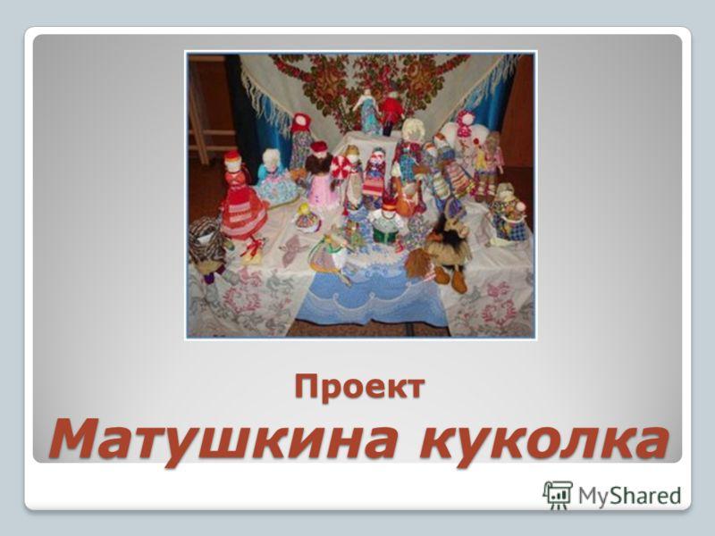 Проект Матушкина куколка