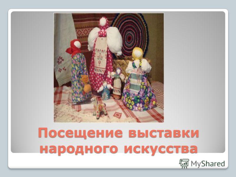 Посещение выставки народного искусства