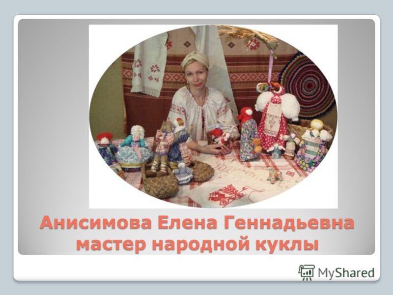 Анисимова Елена Геннадьевна мастер народной куклы