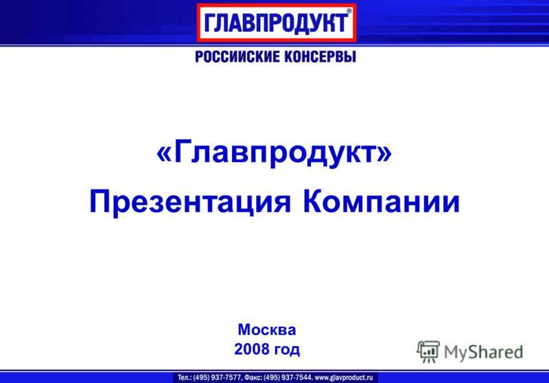 «Главпродукт» Презентация Компании Москва 2008 год