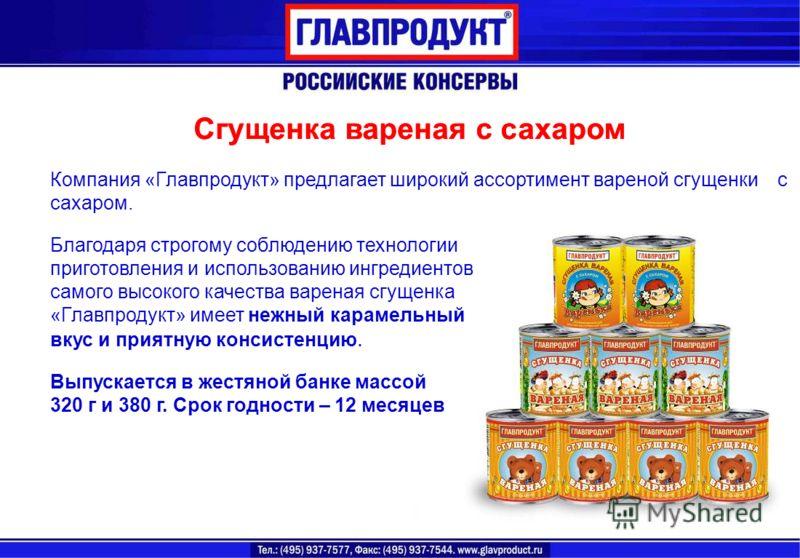Сгущенка вареная с сахаром Компания «Главпродукт» предлагает широкий ассортимент вареной сгущенки с сахаром. Благодаря строгому соблюдению технологии приготовления и использованию ингредиентов самого высокого качества вареная сгущенка «Главпродукт» и