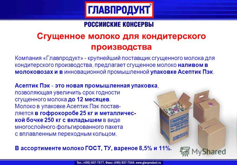 Сгущенное молоко для кондитерского производства Компания «Главпродукт» - крупнейший поставщик сгущенного молока для кондитерского производства, предлагает сгущенное молоко наливом в молоковозах и в инновационной промышленной упаковке Асептик Пэк. Асе
