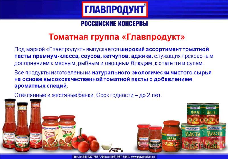 Томатная группа «Главпродукт» Под маркой «Главпродукт» выпускается широкий ассортимент томатной пасты премиум-класса, соусов, кетчупов, аджики, служащих прекрасным дополнением к мясным, рыбным и овощным блюдам, к спагетти и супам. Все продукты изгото