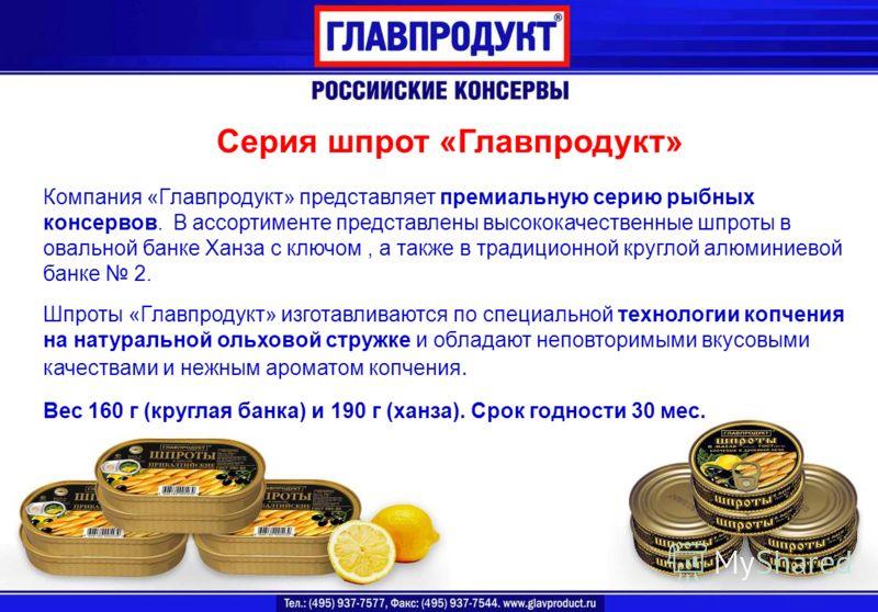 Компания «Главпродукт» представляет премиальную серию рыбных консервов. В ассортименте представлены высококачественные шпроты в овальной банке Ханза с ключом, а также в традиционной круглой алюминиевой банке 2. Шпроты «Главпродукт» изготавливаются по