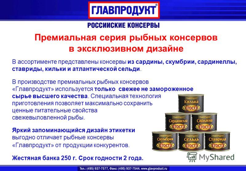 Премиальная серия рыбных консервов в эксклюзивном дизайне В ассортименте представлены консервы из сардины, скумбрии, сардинеллы, ставриды, кильки и атлантической сельди. В производстве премиальных рыбных консервов «Главпродукт» используется только св