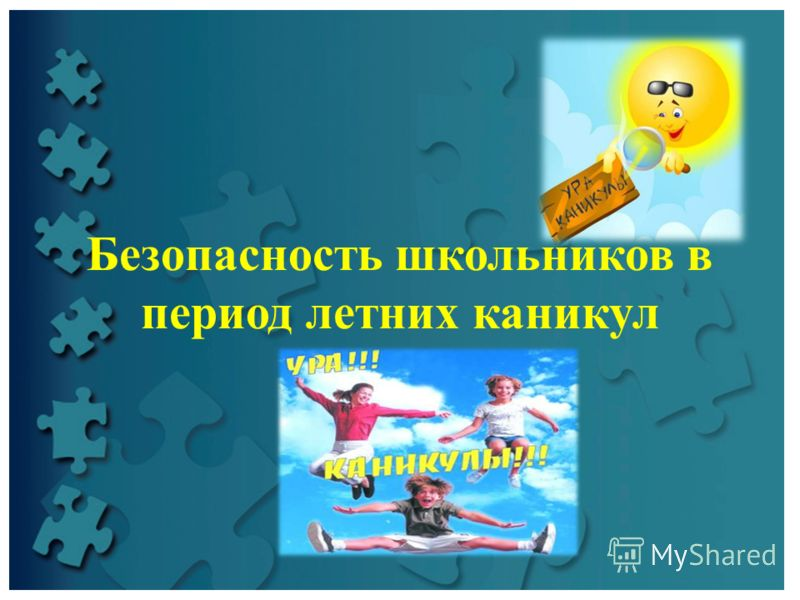 Безопасность школьников в период летних каникул