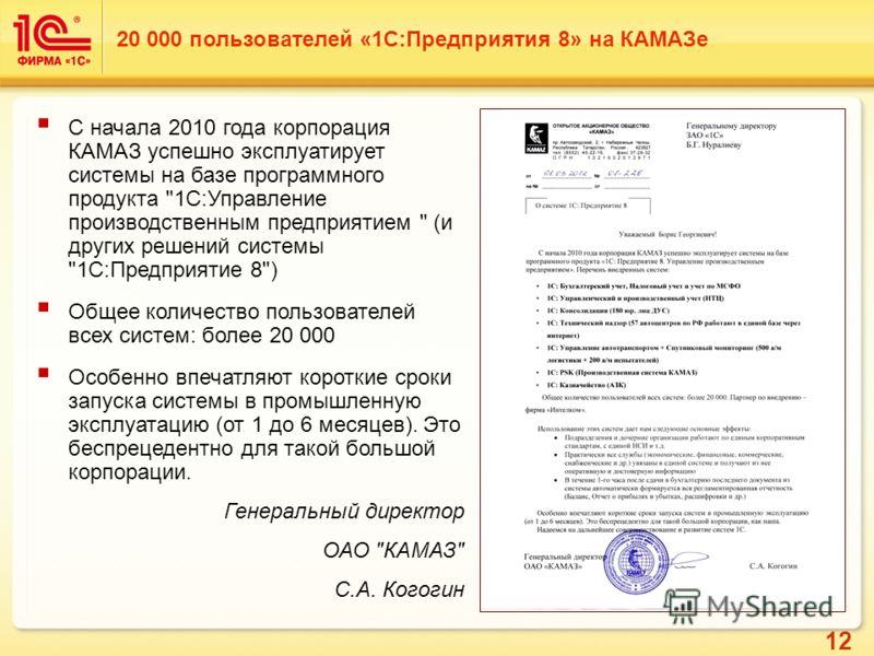 12 С начала 2010 года корпорация КАМАЗ успешно эксплуатирует системы на базе программного продукта