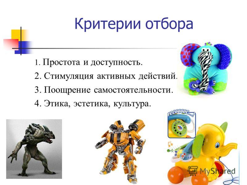 Критерии отбора 1. Простота и доступность. 2. Стимуляция активных действий. 3. Поощрение самостоятельности. 4. Этика, эстетика, культура.