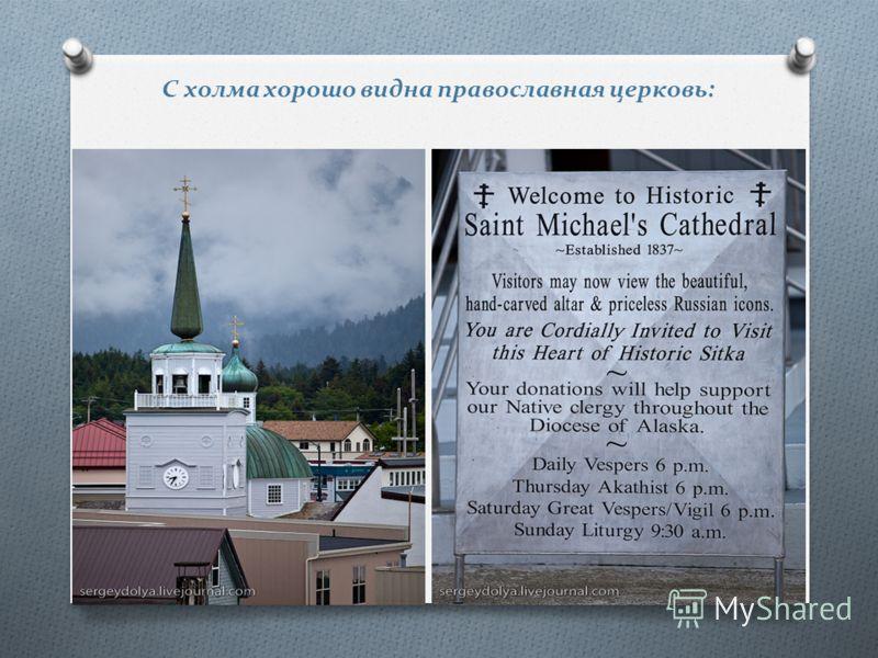 С холма хорошо видна православная церковь: