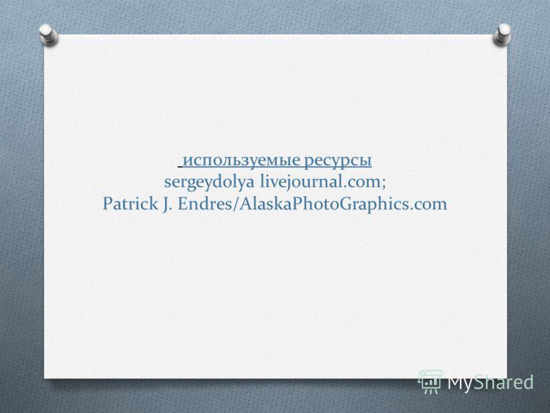 используемые ресурсы sergeydolya livejournal.com; Patrick J. Endres/AlaskaPhotoGraphics.com