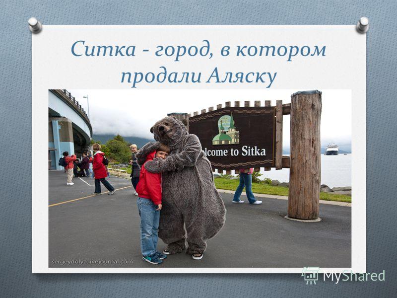 Ситка - город, в котором продали Аляску