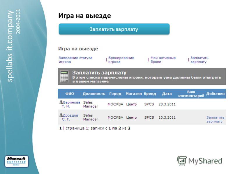 spellabs it.company 2004-2011 Игра на выезде Заплатить зарплату