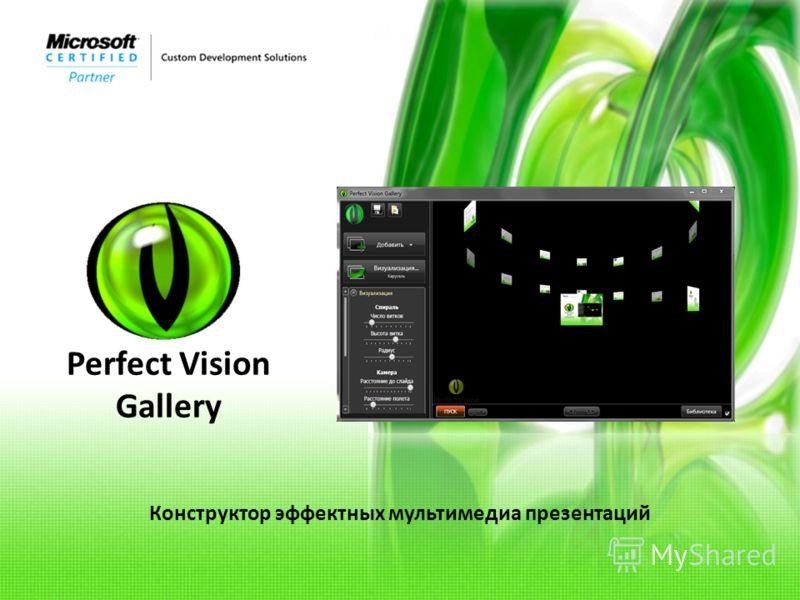 Конструктор эффектных мультимедиа презентаций Perfect Vision Gallery