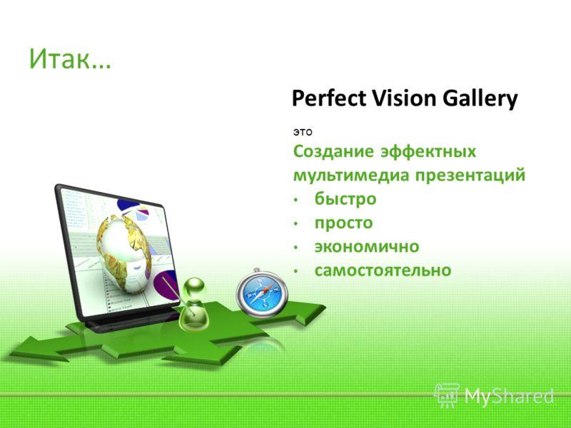 это Создание эффектных мультимедиа презентаций быстро просто экономично самостоятельно Итак… Perfect Vision Gallery