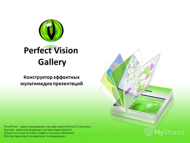 PowerPoint - зарегистрированная торговая марка Microsoft Corporation. Keynote - зарегистрированная торговая марка Apple Inc. Phuzion icon pack by Asher (Creative Commons Attribution) Все торговые марки принадлежат их владельцам. Perfect Vision Galler