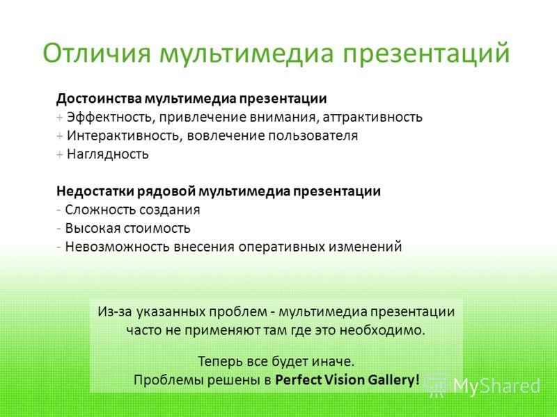 Отличия мультимедиа презентаций Достоинства мультимедиа презентации + Эффектность, привлечение внимания, аттрактивность + Интерактивность, вовлечение пользователя + Наглядность Недостатки рядовой мультимедиа презентации - Сложность создания - Высокая