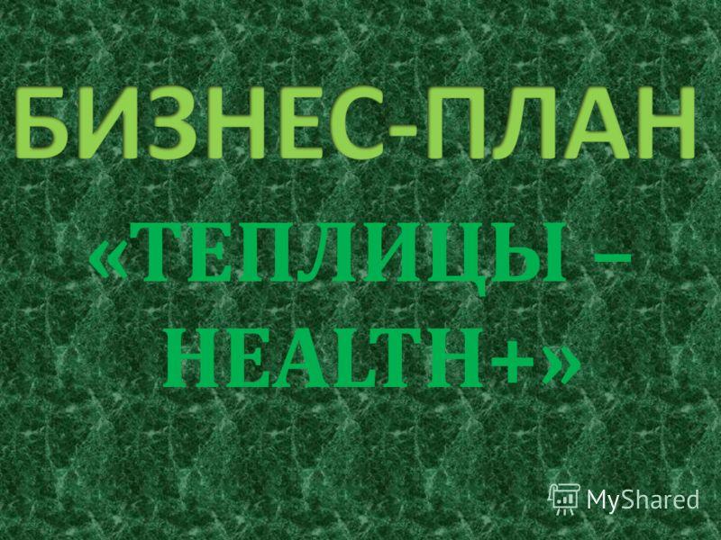 «ТЕПЛИЦЫ – HEALTH+»