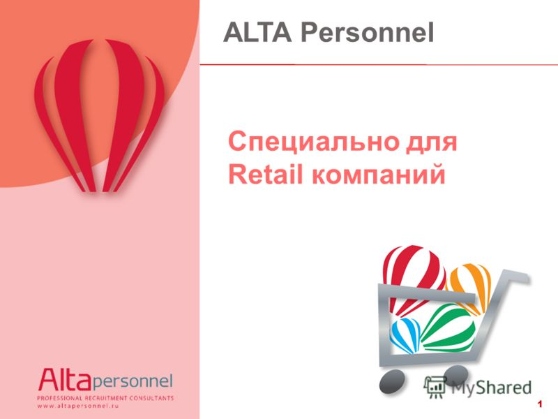 1 Специально для Retail компаний ALTA Personnel