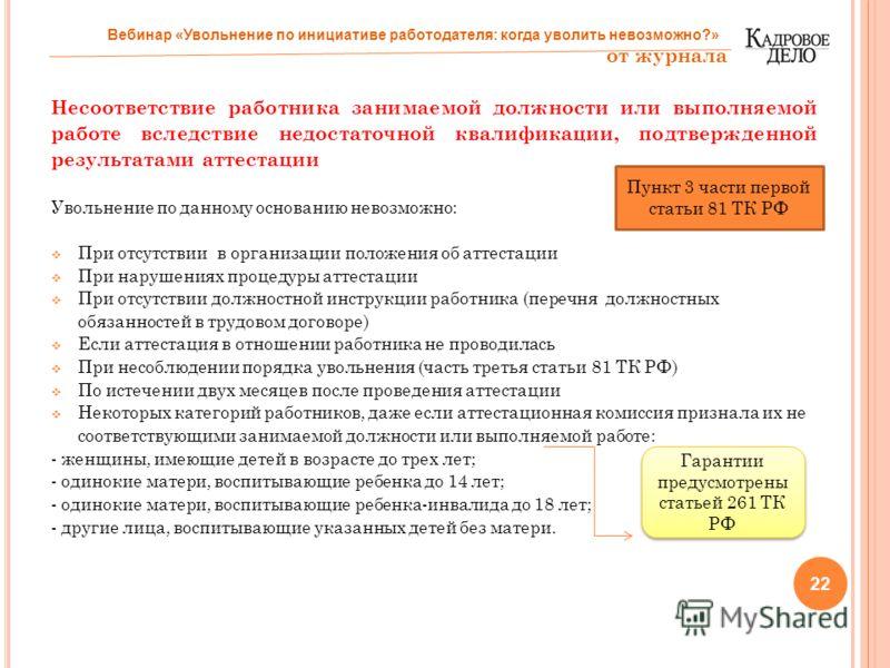 Увольнение преподавателя вуза п2 ч1 ст 77 до проведения конкурса