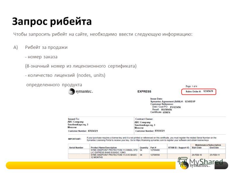 Запрос рибейта Чтобы запросить рибейт на сайте, необходимо ввести следующую информацию: A)Рибейт за продажи - номер заказа (8-значный номер из лицензионного сертификата) - количество лицензий (nodes, units) определенного продукта