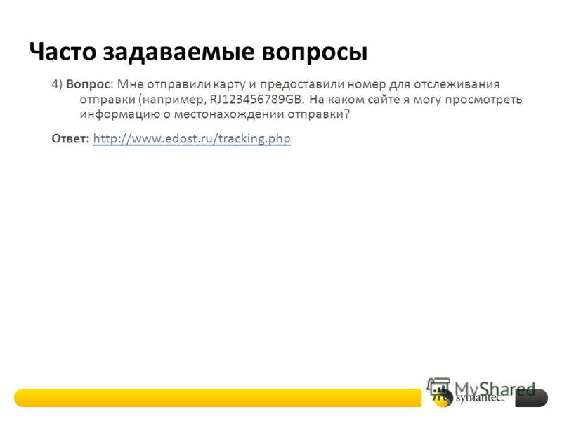 Часто задаваемые вопросы 4) Вопрос: Мне отправили карту и предоставили номер для отслеживания отправки (например, RJ123456789GB. На каком сайте я могу просмотреть информацию о местонахождении отправки? Ответ: http://www.edost.ru/tracking.phphttp://ww