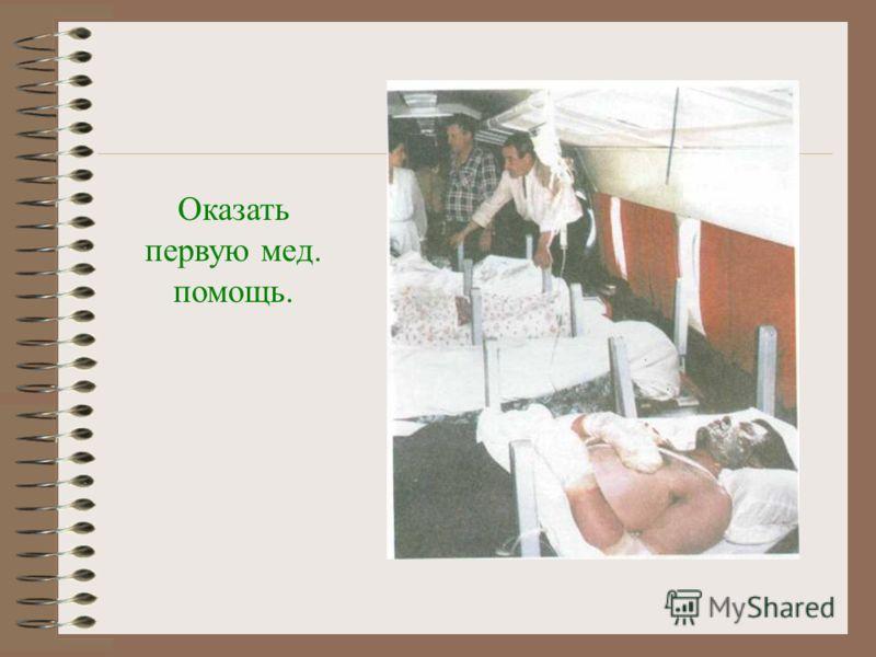 Действия, обеспечивающие защиту раненых и больных во время вооружённого конфликта. Разыскать, подобрать, оградить от ограбления и плохого обращения