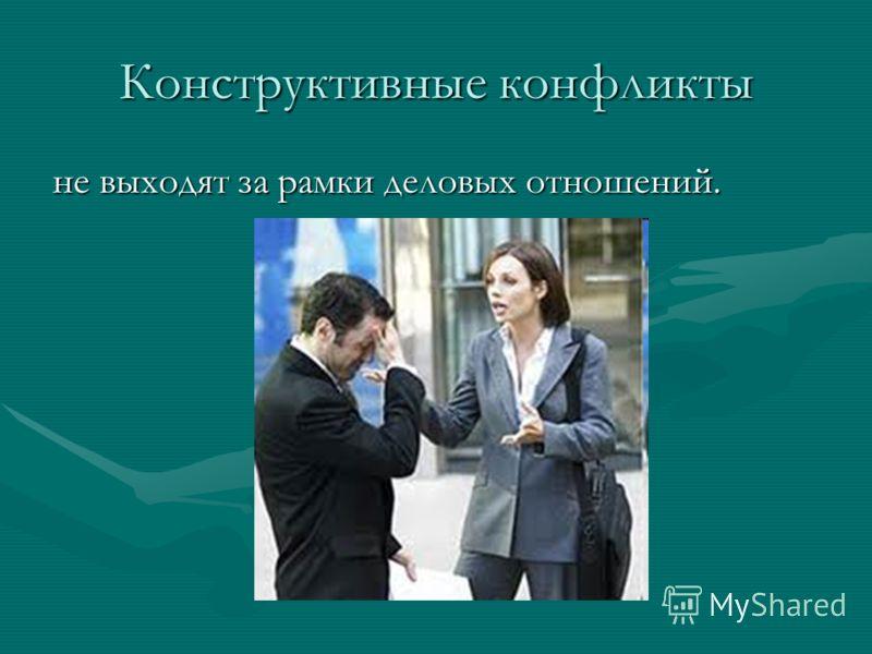 Конструктивные конфликты не выходят за рамки деловых отношений.