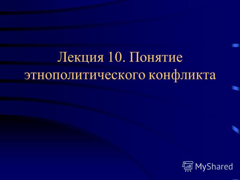 Лекция 10. Понятие этнополитического конфликта