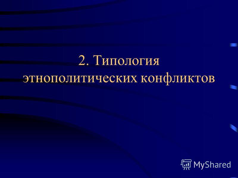 2. Типология этнополитических конфликтов