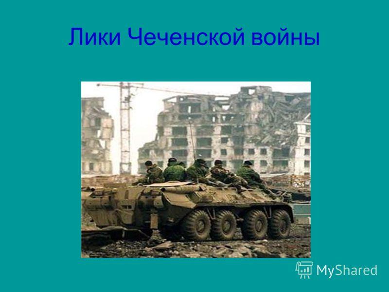 Лики Чеченской войны