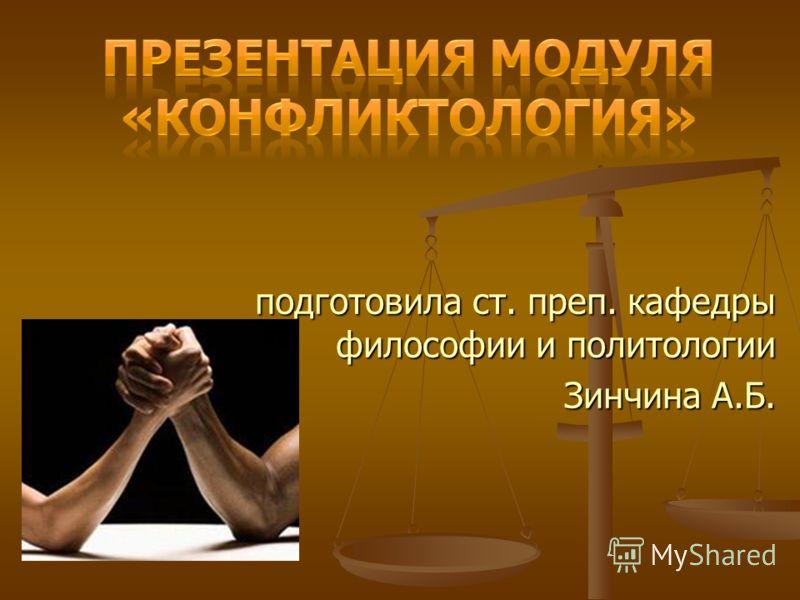 подготовила ст. преп. кафедры философии и политологии Зинчина А.Б.