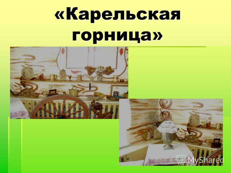 «Карельская горница»