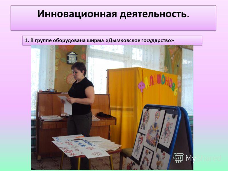 Инновационная деятельность. 1. В группе оборудована ширма «Дымковское государство»