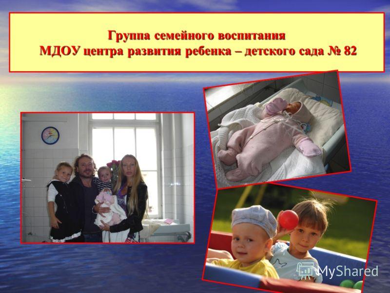 Группа семейного воспитания МДОУ центра развития ребенка – детского сада 82