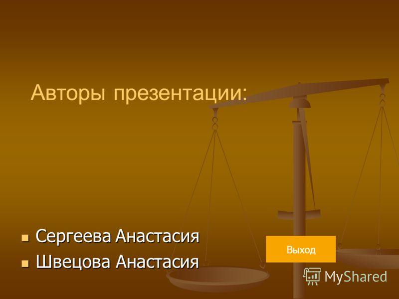 Сергеева Анастасия Сергеева Анастасия Швецова Анастасия Швецова Анастасия Выход Авторы презентации: