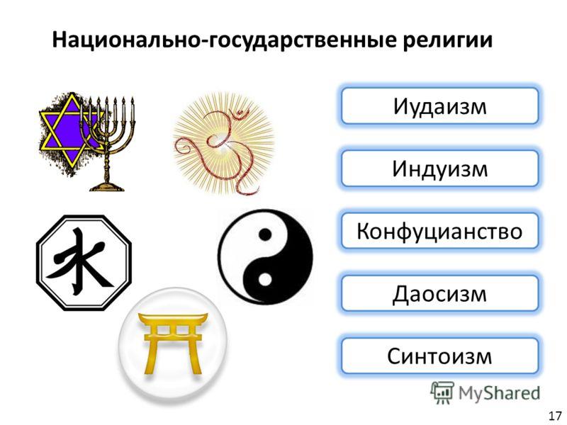 Иудаизм Индуизм Конфуцианство Даосизм Синтоизм Национально-государственные религии 17