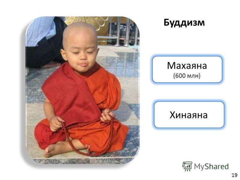 Буддизм Махаяна (600 млн) Хинаяна 19