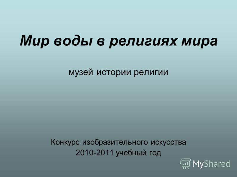 Мир воды в религиях мира музей истории религии Конкурс изобразительного искусства 2010-2011 учебный год