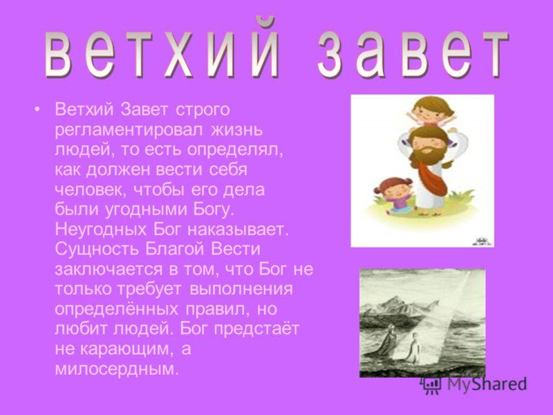 Ветхий Завет Презентация Для Детей
