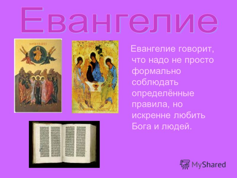 Евангелие говорит, что надо не просто формально соблюдать определённые правила, но искренне любить Бога и людей.