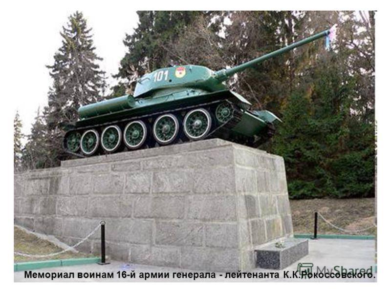 Мемориал воинам 16-й армии генерала - лейтенанта К.К.Рокоссовского.