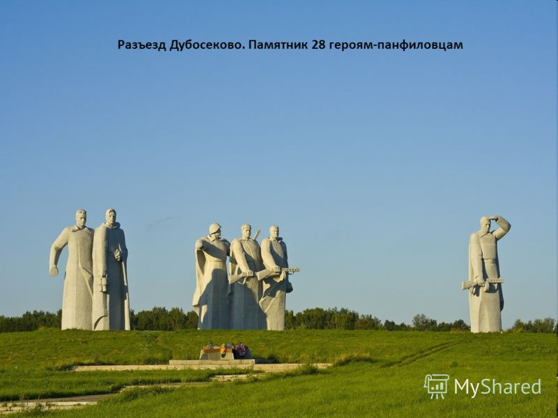 Разъезд Дубосеково. Памятник 28 героям-панфиловцам