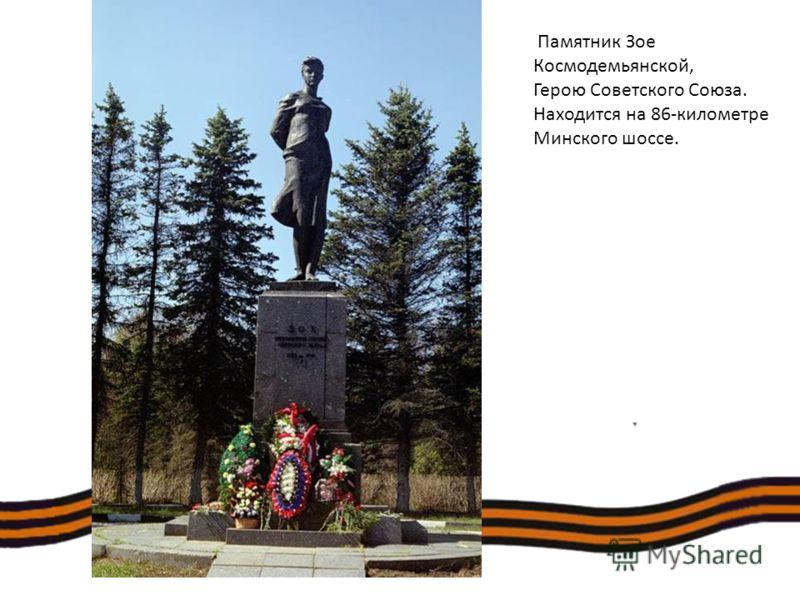 Памятник Зое Космодемьянской, Герою Советского Союза. Находится на 86-километре Минского шоссе.