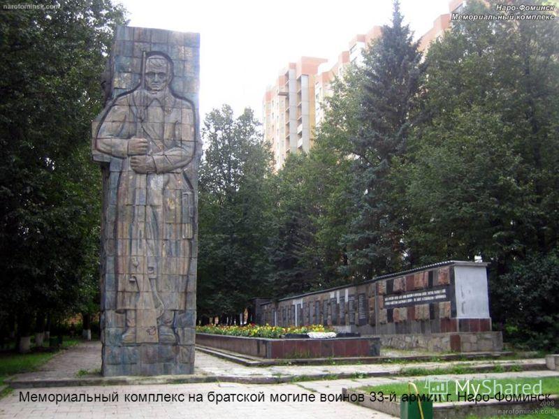 Мемориальный комплекс на братской могиле воинов 33-й армии г. Наро-Фоминск