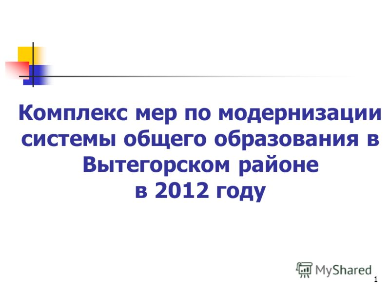 1 Комплекс мер по модернизации системы общего образования в Вытегорском районе в 2012 году